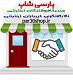 اصناف کسب وکارهای اینترنتی فعال ومعتبرعضوسندیکاپترسی شاپ دارای نماداعتمادسندیکاپارسی شاپ ایران